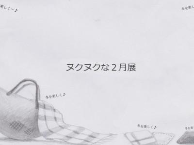 【柏本店】 ヌクヌクな2月展 2/13(土)~27(土)