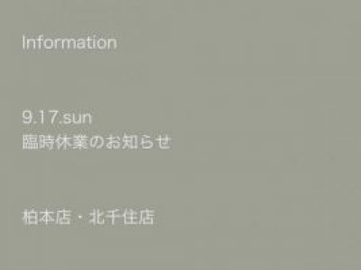 【柏本店・北千住店】臨時休業のお知らせ