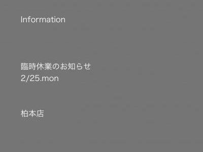 【柏本店】2/25(月)臨時休業のお知らせ