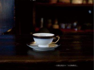 『大坊コーヒーの会』のご案内